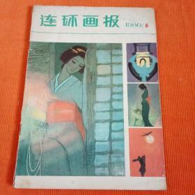连环画报(1980-6)