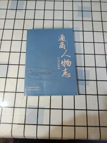 通商人物志(2018卷)