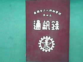 红色文献,,1949年无锡工人干部学校印通讯录一册。
