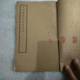 沈尹默书执笔五字法(封面又自装一封皮)。