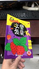 水果蔬菜 (完美宝贝快乐涂色书)