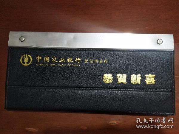 2004年臺歷(中國農業銀行)