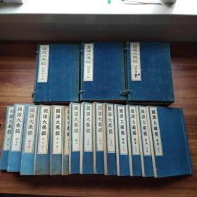 《 国译大藏经》( 1917年-----1920年)共26册   布面函套   日本佛学界编辑出版    品佳   (3帙有函套, 其余4函没有,第11,12帙各缺一册) 博文馆印刷发行