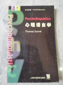 牛津语言学入门丛书:心理语言学(英文版)