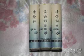清诗话+清诗话续编(全三册