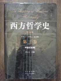 西方哲学史(第三卷)