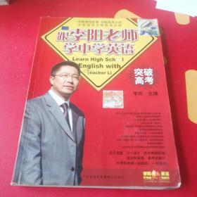 跟李阳老师学中英语 突破高考  无磁带