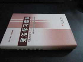 宪法学习读本