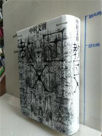 中村文则 《教团X》  日文原版32开超厚硬精装小说书  中村文则  集英社出版