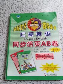 仁爱英语同步活页AB卷(九年级上下册)