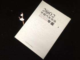 2002中国汽车市场年鉴(带光盘)