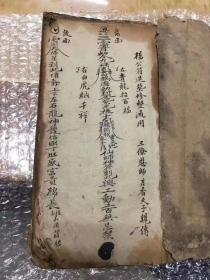 三僚恩师月香夫子(曾宪柯)亲传上下册俩册