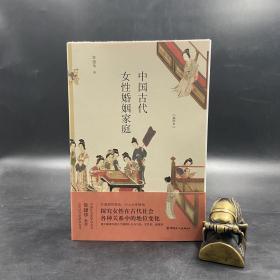 独家| 常建华签名钤印题词《中国古代女性婚姻家庭》毛边本(裸背锁线)