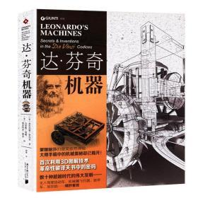 達·芬奇機器/利用3D技術破譯大師手稿中的機械奧秘體會達芬奇哈默手稿的謎題筆記的秘密