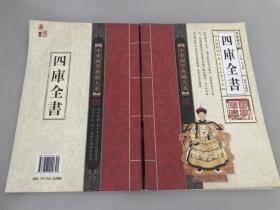 中华国学典藏大系-四库全书(礼盒线装卷四