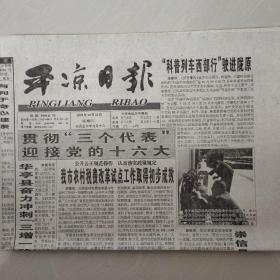 平涼日報——2002年10月23日(第3版特別報道《從民工到書法家——記王懷罡的藝術之路》)