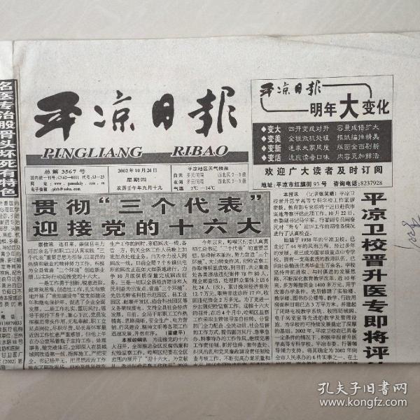 平涼日報——2002年10月24日(第2.3版特刊《向更高的目標沖刺》——平涼衛校申辦醫專工作紀實)