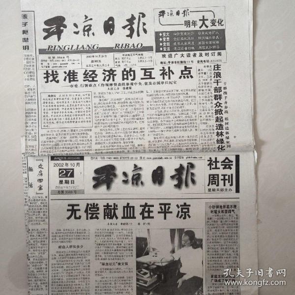平涼日報——2002年10月25日.27日