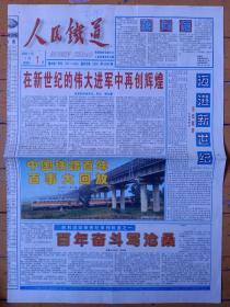 人民鐵道2001年1月1日,在新世紀的偉大進軍中再創輝煌;中國鐵路百年百事大回放;百年奮斗寫滄桑;面對新世紀鐵路人怎么辦;