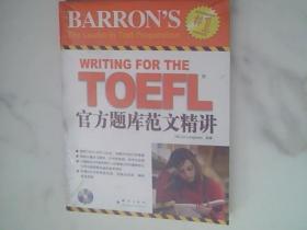 TOEFL官方题库范文精讲,未开封