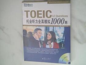 TOEIC托业听力全真模拟1000题,未开封