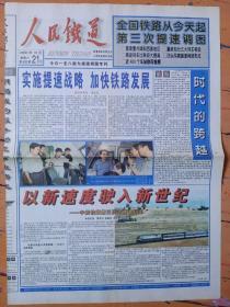 人民鐵道2000年10月21日,全國鐵路從今天起第三次提速調圖;實施提速戰略,加快鐵路發展;以新速度駛入新世紀;鐵道部重新修訂列車分類和列車車次;新車新貌迎新圖。