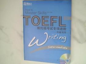 新东方大愚英语学习丛书·新托福考试专项进阶:中级写作,未开封
