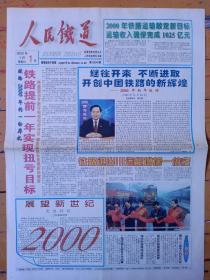 人民鐵道2000年1月1日,鐵路提前一年實現扭虧目標;繼往開來不斷進取,開創中國鐵路的新輝煌;展望新世紀元旦抒懷2000;庫爾班大叔樂了;沙北站青年找對象不再難;輸出勞務路地雙贏。