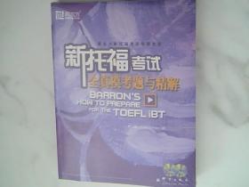 新托福考试全真模考题与精解:新东方大愚英语学习丛书,未开封