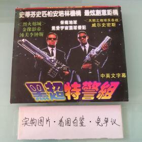 黑超特警组 天煞之地球反击战 电影光盘2张 编号2577外