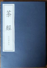 茶经:百川学海本(儒释道经典珍本丛刊,线装)  (唐)陆羽著  团结出版社