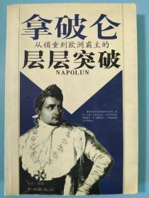 拿破仑从顽童到欧洲霸主的层层突