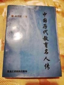 中国历代教育名人传1998一版一印1000册