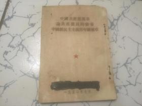 中国共产党党章、论共产党员的修养、中国新民主主义青年团团章