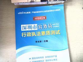 中公2016深圳市公务员录用考试专用教材:行政执法素质测试(新版)