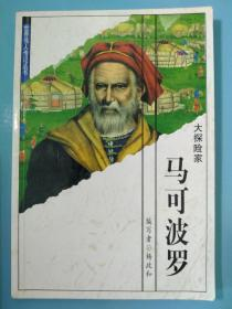 世界伟人传记丛书,大探险家马可波罗