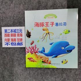 宝宝情绪管理图画书·乖巧听话不叛逆系列:海豚王子塞拉芬