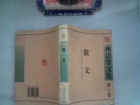 林语堂文集(第十卷)散文
