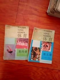 山东省小学试用课本  体育  (第四、五册)
