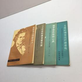 外国音乐欣赏小丛书:(无限的痛苦在折磨着我) (一个朴实的捷克音乐家)(扼住命运咽喉的人 )(俄罗斯民族的心声) 共4本合售