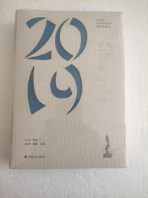 舌尖上的诗:2019中国口语诗年鉴