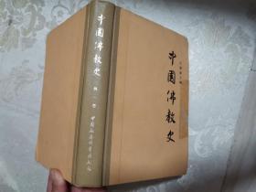 中国佛教史-----第一卷