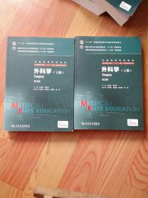 外科学(第3版/八年制/配增值/上、下册)