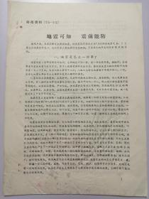 科技资料【75-12】地震可知  震前可放(有皱)