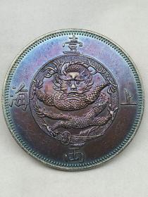 ★特价秒杀2158元★保真美品■【★★彩光老银元上海一两银币