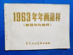 1963年年画缩样(附贺年片缩样)河北人美版