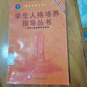 中华万有文库 学生人格培养指导丛书24,消极人格的矫正与对待