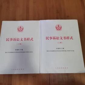 民事诉讼文书样式(上、下)