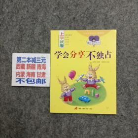 儿童分级阅读 桥梁书 上学就看 注音美绘版  学会分享不独占