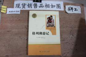 格列佛游记九年级下册 学校推荐阅读 书目